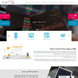 کارگزاری پارسیان - صفحه اصلی