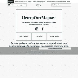 Продукты питания с доставкой - Интернет магазин www.centroptmarket.ru