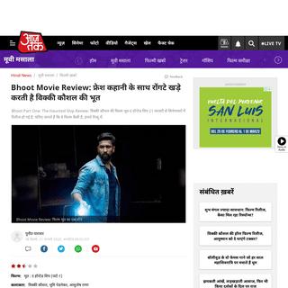 Bhoot Movie Review- फ्रेश कहानी के साथ रोंगटे खड़े करती है विक�