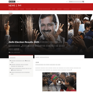 Delhi Election Results 2020- दिल्ली में फिर से केजरीवाल , मोदी-अमित