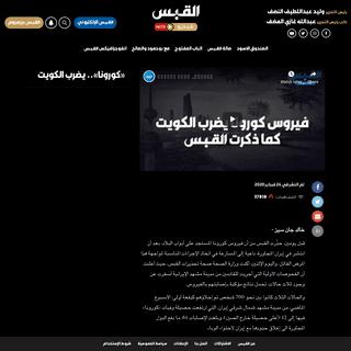 «كورونا».. يضرب الكويت