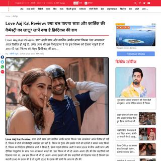 Love Aaj Kal Review, Sara Ali Khan ,kartik Aryan , Imtiaz Ali - Love Aaj Kal Review- क्या चल पाएगा सा�