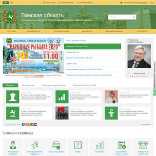 Главная - Администрация Томской области