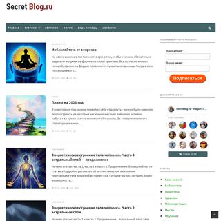 SecretBlog.ru — открыто о скрытном