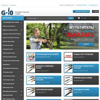 G-10.ru Интернет-магазин ножей, Купить ножи