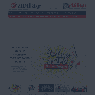Η Σμάρω Σωτηράκη προβλέπει για σένα, στο e-zwdia.gr