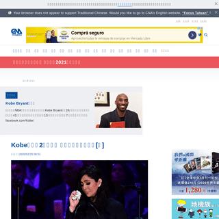 Kobe追思會2萬人同悲 凡妮莎開口全場揪心[影] - 運動 - 重點新聞 - 中央社 CNA