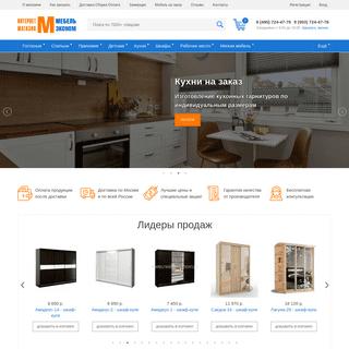 Мебель Эконом - купить мебель недорого в Москве от производителя в инт