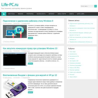 Как починить компьютер своими руками - Life-PC.ru