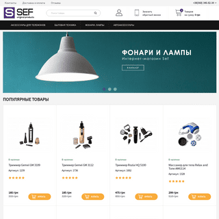 ArchiveBay.com - sef5.com.ua - Sef