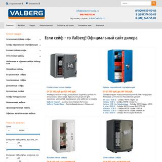 Сейфы Valberg, официальный сайт на территории РФ