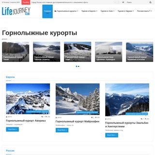 Lifejourney - журнал для путешественников