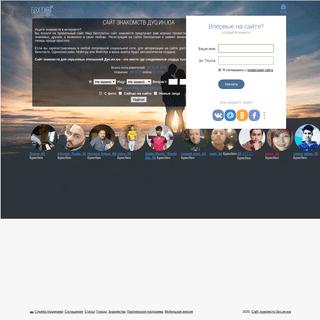 ArchiveBay.com - duo.in.ua - Бесплатный сайт знакомств для серьезных отношений Дуо.ин.юа