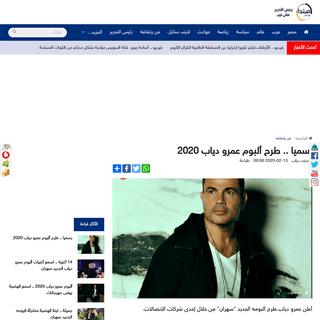 رسميا .. طرح ألبوم عمرو دياب 2020 - مبتدا