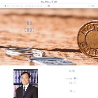 Samuel Li & Co., - We focus on Notary Public、Apostille. 我們專注為客人提供國際公證、國際公證人、海牙認�