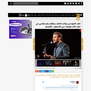 ماجد المهندس وراشد الماجد يحققان رقم قياسي في حفل ختام مهرجان دبي للتس