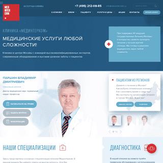 ArchiveBay.com - medintercom.ru - Экспертная клиника Medintercom в центре г. Москвы м. Чистые пруды !