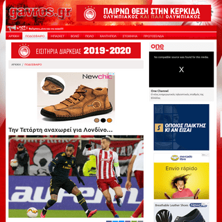 Την Τετάρτη αναχωρεί για Λονδίνο… - Ποδόσφαιρο - gavros.gr