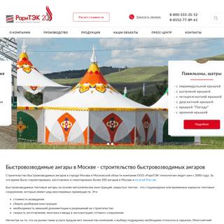 Быстровозводимые ангары в Москве - строительство быстровозводимых ан