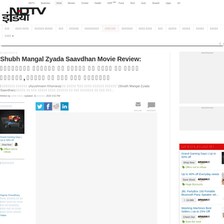 ArchiveBay.com - khabar.ndtv.com/news/bollywood/shubh-mangal-zyada-saavdhan-review-fans-reaction-on-ayushmann-khurrana-film-2183678 - Shubh Mangal Zyada Saavdhan Movie Review Fans Reaction On Ayushmann Khurrana Film Goes Viral - Shubh Mangal Zyada Saavdhan Movie
