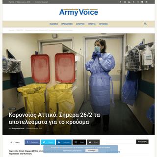 Κορονοϊός Αττικό- Σήμερα 26-2 τα αποτελέσματα για το κρούσμα · www.armyvoice.gr