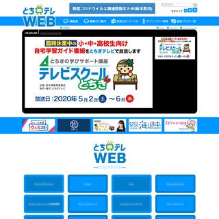 ArchiveBay.com - tochigi-tv.jp - 【公式】とちぎテレビ