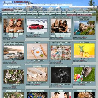 ArchiveBay.com - 1zoom.ru--2020-04-21__00-24-44 - Обои для рабочего стола, фото на рабочий стол скачать картинки