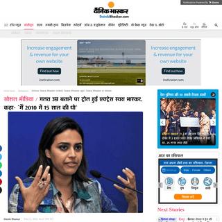 Actress Swara Bhasker trolled- Swara Bhasker age- Swara Bhasker in debate - गलत उम्र बताने पर ट्