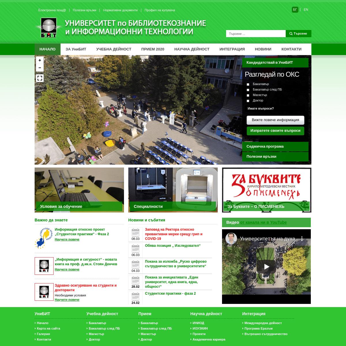 ArchiveBay.com - unibit.bg - Университет по библиотекознание и информационни технологии