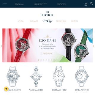 Ювелирные часы Ника – официальный сайт производителя наручных часов