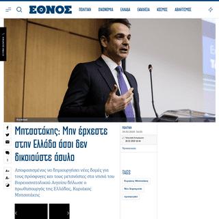 Μητσοτάκης- Μην έρχεστε στην Ελλάδα όσοι δεν δικαιούστε άσυλο - Έθνος