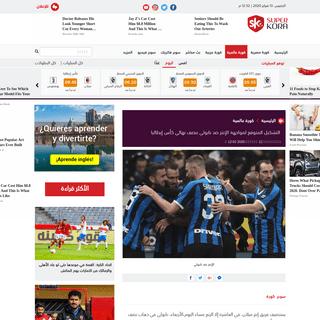 التشكيل المتوقع لمواجهة الإنتر ضد نابولي بنصف نهائي كأس إيطاليا - سوبر