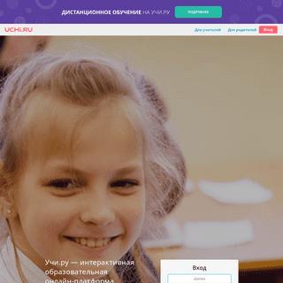 Образовательный портал на базе интерактивной платформы для обучения