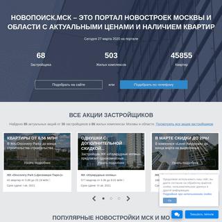 НовоПоиск.Мск - портал новостроек Москвы и Московской области