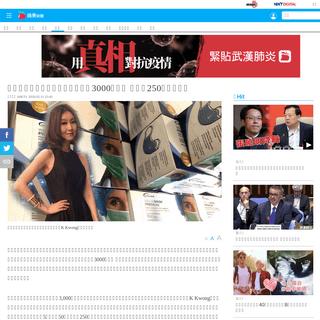 ArchiveBay.com - hk.appledaily.com/entertainment/20200211/R6R4G4SFIG3KAAV6PCV4IFFKLQ/ - 【萬幾蚊運費】王迪詩在奥地利訂3000個口罩 以原價250元一盒出售 | 即時 | 娛樂 | 20200211