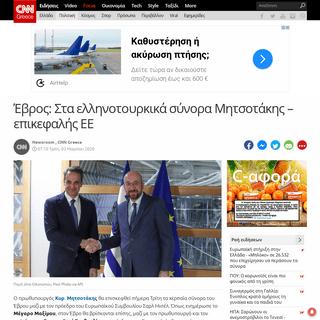 Έβρος- Στα ελληνοτουρκικά σύνορα Μητσοτάκης – επικεφαλής ΕΕ - CNN.gr