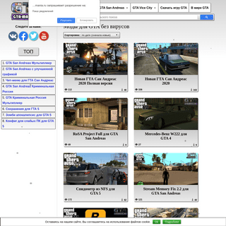 GTA-Mania - Лучший контент для любителей GTA