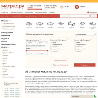 Матрасы - купить матрас недорого в интернет-магазине «МАТРАС РУ» в Мос