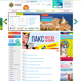 PAKS - ведущий туроператор по Хорватии, Черногории, Чехии и Таиланду. Орг