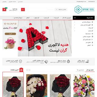 گلفروشی آنلاین - خرید و سفارش گل - قیمت گل اینترنتی – بانک گل