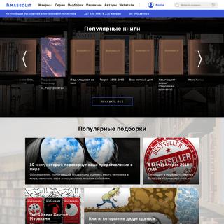 Крупнейшая бесплатная электронная библиотека насчитывающая 325 942 кни�