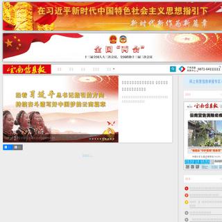 首页-云南信息报