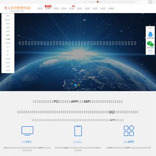 天人文章管理系统_带手机版_新闻发布_ASP插件模板_最简单高扩展性的系统