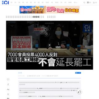 【醫護罷工】醫管局員工陣線宣布4000人反對 不延長罷工|香港01|社會新聞