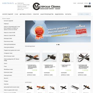 Ножи ручной ковки. Интернет-магазин Кузницы Сёмина Ю.М