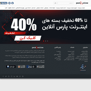 اینترنت پرسرعت ADSL - پارس آنلاین