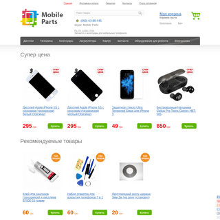 Интернет магазин -Mobile Parts- -