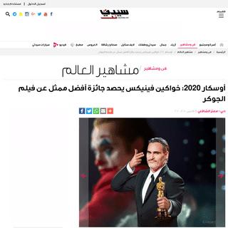 أوسكار 2020- خواكين فينيكس يحصد جائزة أفضل ممثل عن فيلم الجوكر - مجلة سيد�