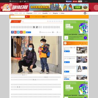 【武漢肺炎】中小學幼稚園最早3月2日復課 公務員在家工作至下周日 - 頭條日報