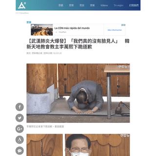 眾新聞 - 【武漢肺炎大爆發】「我們真的沒有臉見人」 韓新天地教會教主李萬熙下跪道歉